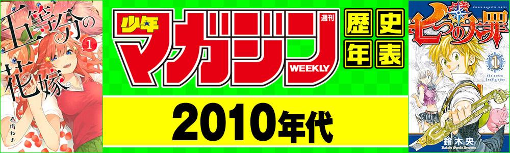 【2010年代】週刊少年マガジン作品年表