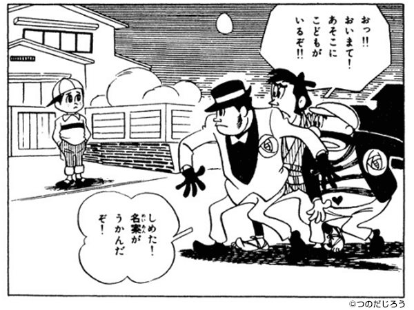 『ブラック団(全5巻)』コマ
