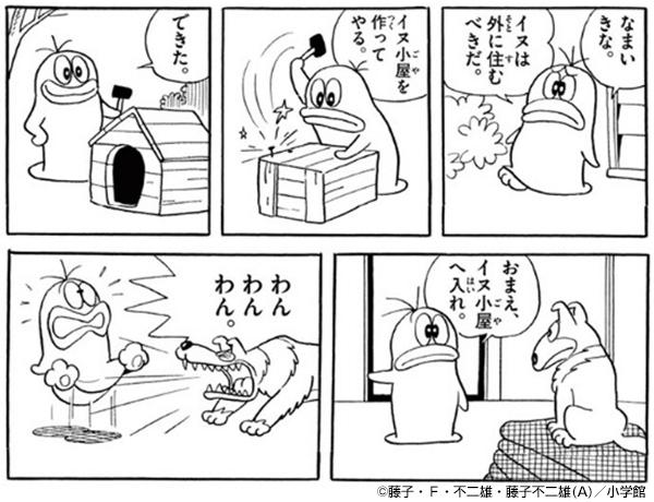 『オバケのQ太郎(全12巻)』コマ