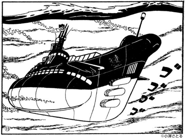 『サブマリン707(全6巻)』コマ
