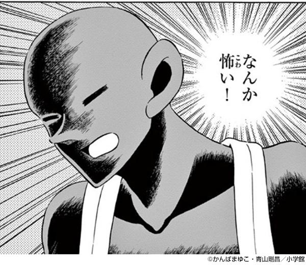 『名探偵コナン 犯人の犯沢さん』コマ