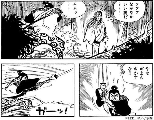 『忍法秘話(全6巻)』コマ