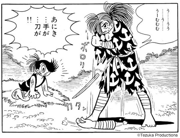 『どろろ(全4巻)』コマ