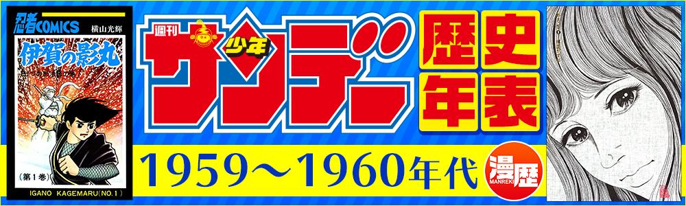 【創刊1959~60年代】週刊少年サンデー作品年表 漫歴~まんが雑誌の歴史を振り返る~