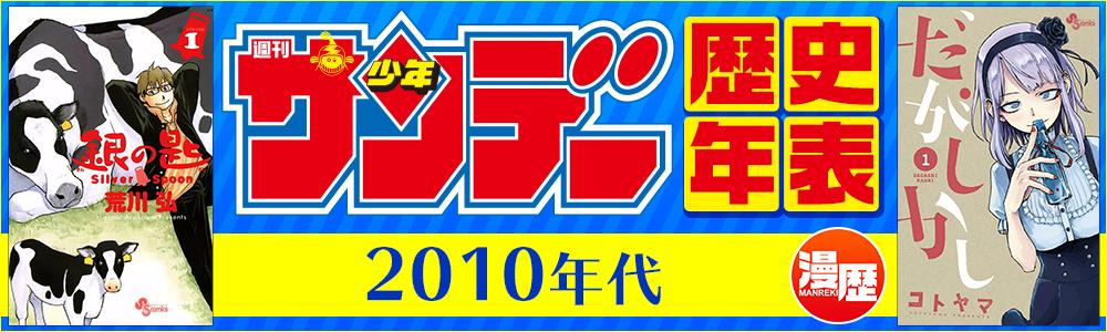 【2010年代】週刊少年サンデー作品年表 漫歴~まんが雑誌の歴史を振り返る~