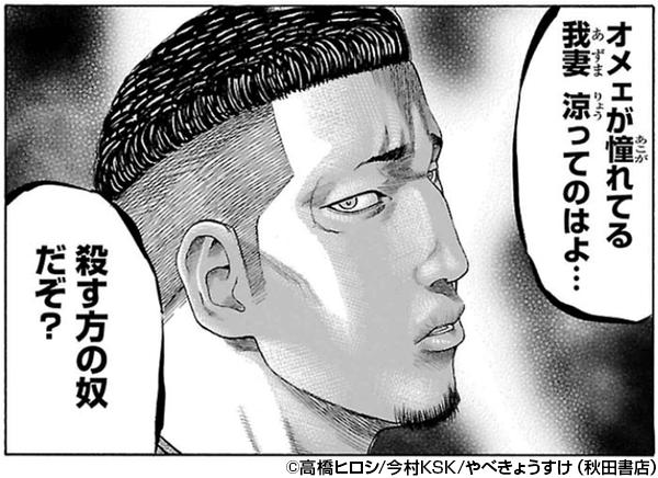 『QP 我妻涼 ~Desperado~』コマ