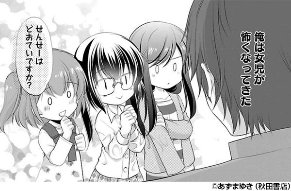 『星姫村のないしょ話』コマ