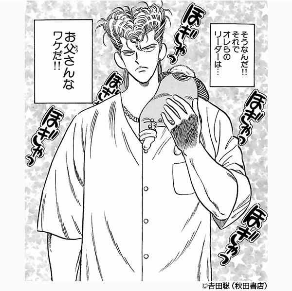 『荒くれKNIGHT』コマ