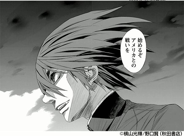 『バビル2世 ザ・リターナー』コマ