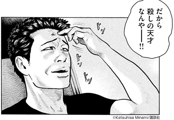 『ザ・ファブル』コマ