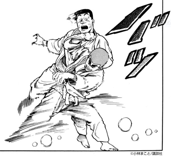 『柔道部物語』コマ