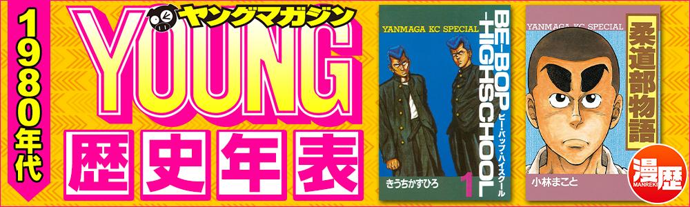 ヤングマガジン歴史年表 1980年代