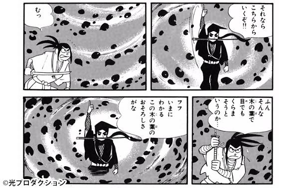 伊賀の影丸