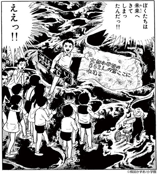 『漂流教室〔文庫版〕』コマ