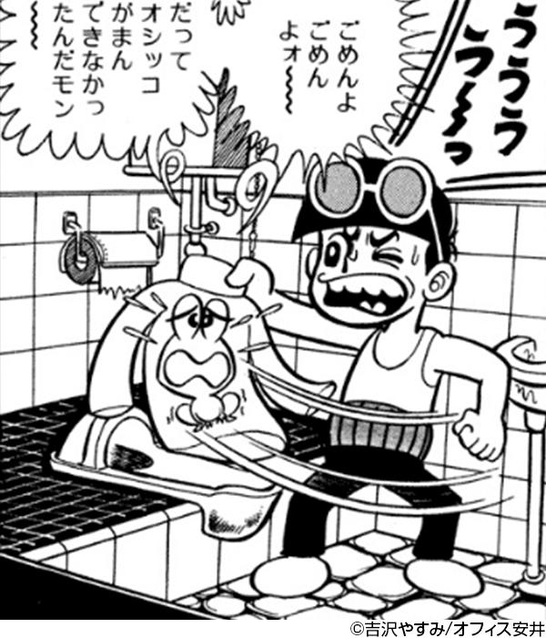 『ど根性ガエル』コマ