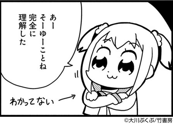 『ポプテピピック』コマ