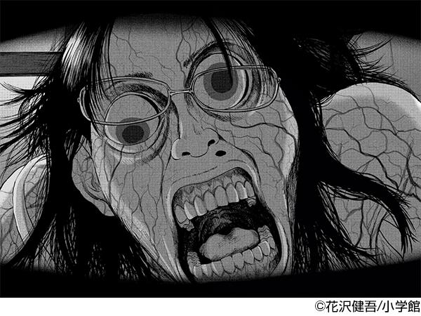 『アイアムアヒーロー』コマ