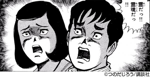 『うしろの百太郎』コマ