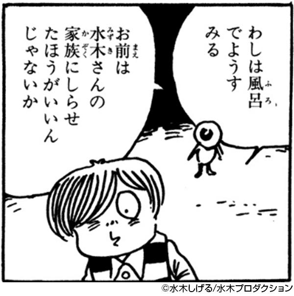 『鬼太郎大全集』コマ