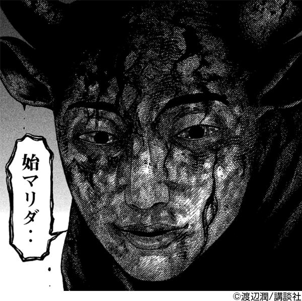 『クダンノゴトシ』コマ