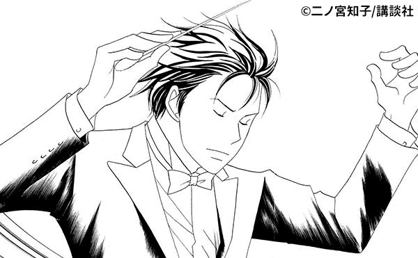 表紙『のだめカンタービレ』 - 漫画