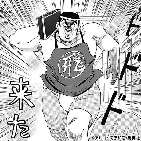 表紙『俺物語!!』 - 漫画