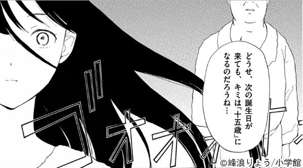 『ヒメゴト~十九歳の制服~』コマ