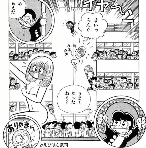 『まいっちんぐマチコ先生』コマ