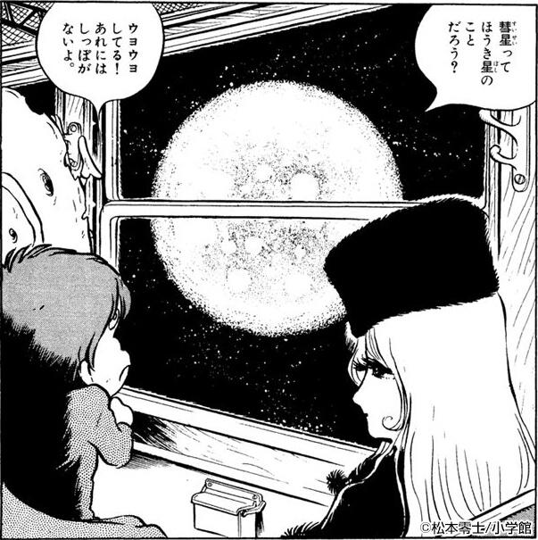 表紙『銀河鉄道999』 - 漫画