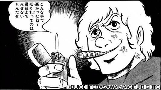 表紙『SPACE ADVENTURE COBRA』 - 漫画