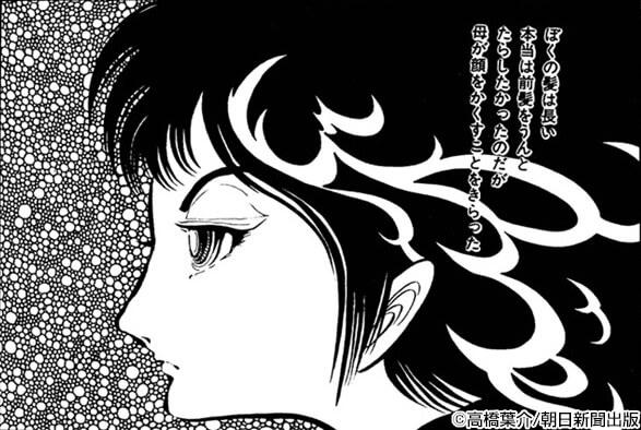 表紙『仮面少年』 - 漫画