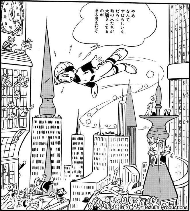 表紙『メトロポリス』 - 漫画