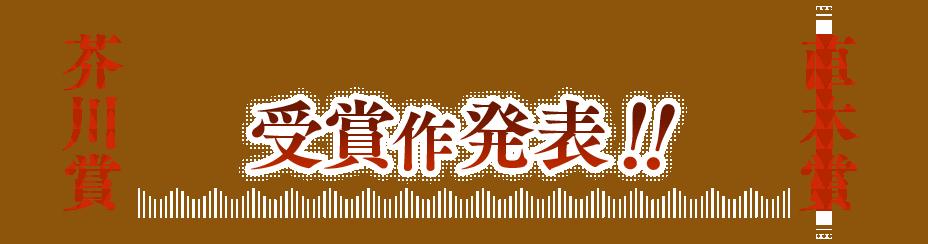 日本文学の新たな歴史を切り拓く 芥川賞・直木賞 第165回受賞作発表!!