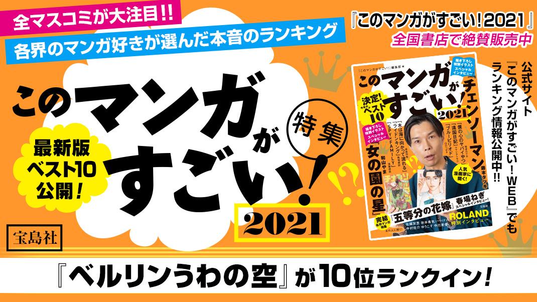 宝島社『このマンガがすごい!』最新2021年度版発表!歴代受賞作品一挙掲載!!