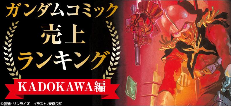 ガンダムコミック売上ランキング(KADOKAWA編)