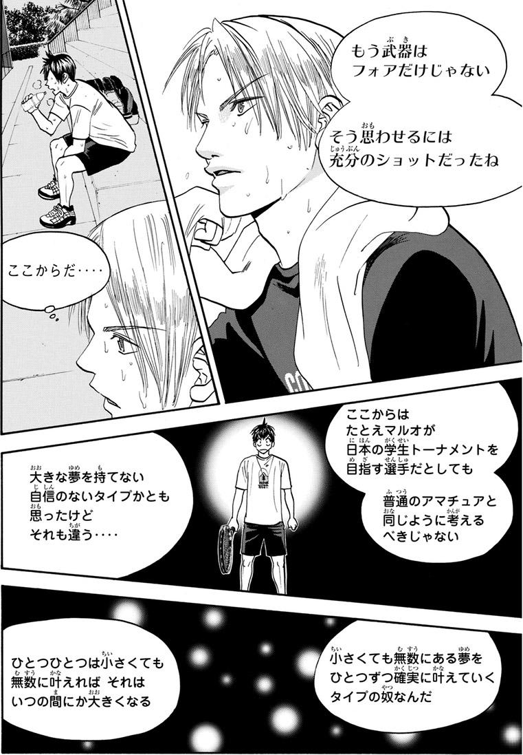 10巻#88 夢