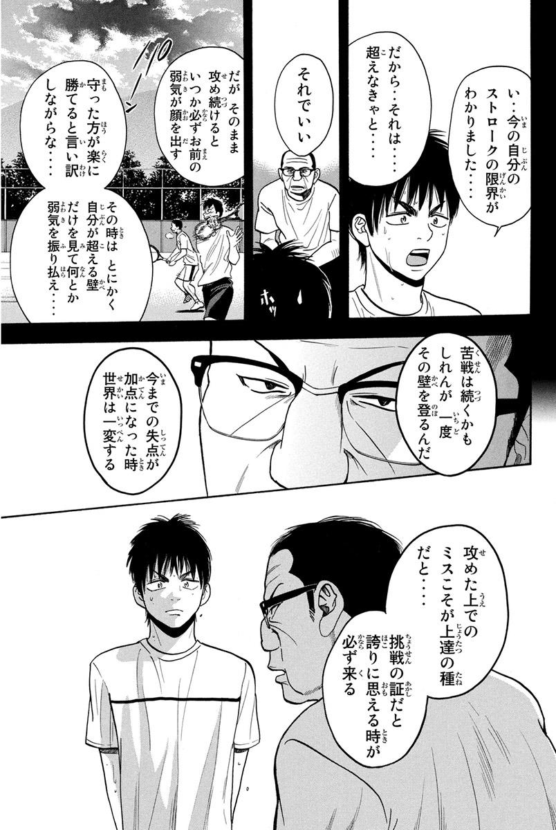 ベイビーステップ 名言集・ 格言│~最大級~