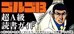 『ゴルゴ13』超A級読書ガイド