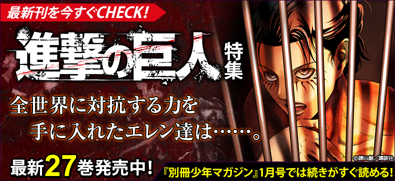 最新刊を今すぐCHECK!『進撃の巨人』特集