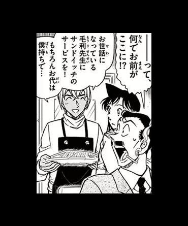 喫茶ポアロではエプロンを着けて笑顔で接客。小五郎に差し入れをすることも。の画像