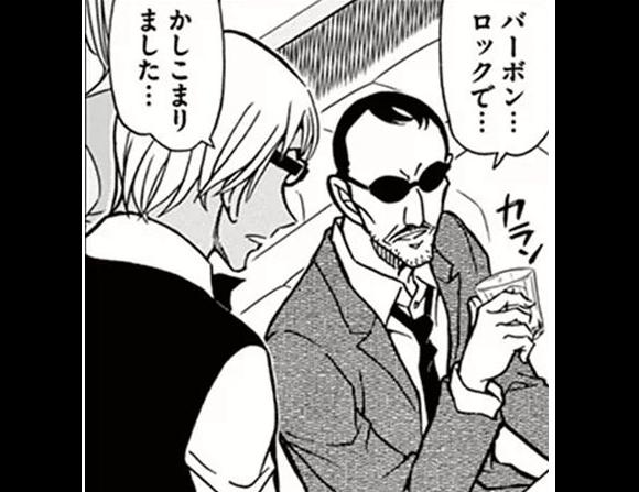初登場時、レストランのウェイターに扮していた際に客からバーボンのオーダーを受けている(75巻)。彼のコードネームが「バーボン」であることの伏線だったのか。。の画像