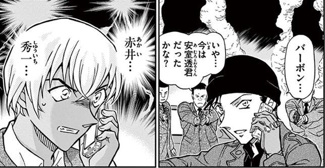 工藤家に居候している大学院生・沖矢昴の正体が赤井秀一だと確信した降谷零は工藤邸に乗り込むが、コナンの策略により赤井を捕えることに失敗する。の画像