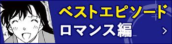 ベストエピソード ロマンス編