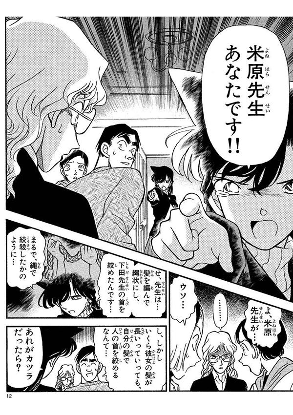 コナン 面白い 回 アニメ