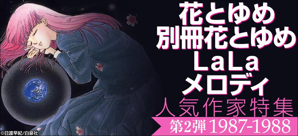 【第2弾】花とゆめ・LaLa・メロディ 人気作家特集(1985年~1986年編)
