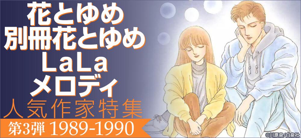 【第3弾】花とゆめ・LaLa・メロディ 人気作家特集(1989年~1990年編)