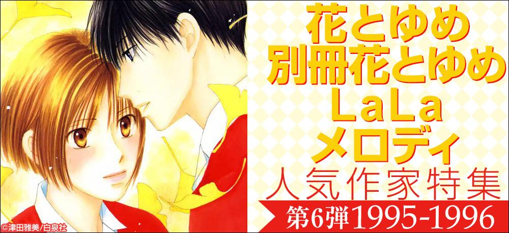 【第6弾】花とゆめ・LaLa・メロディ 人気作家特集(1995年~1996年編)
