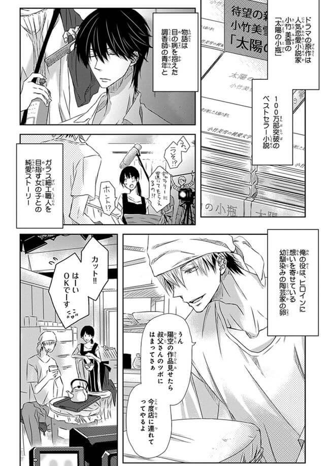 3巻16ページ