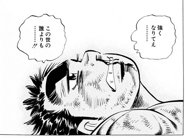『天下無双 江田島平八伝』コマ