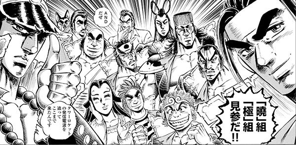 『極!!男塾』コマ